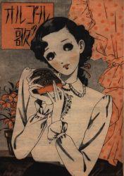 青空 1947年6月号 附録/My Favorite Songs 5