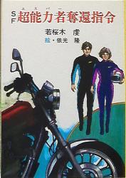 秋元文庫 E134