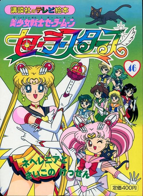 Sailor Moon S Carddass Graffiti 291