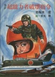 秋元文庫 E136