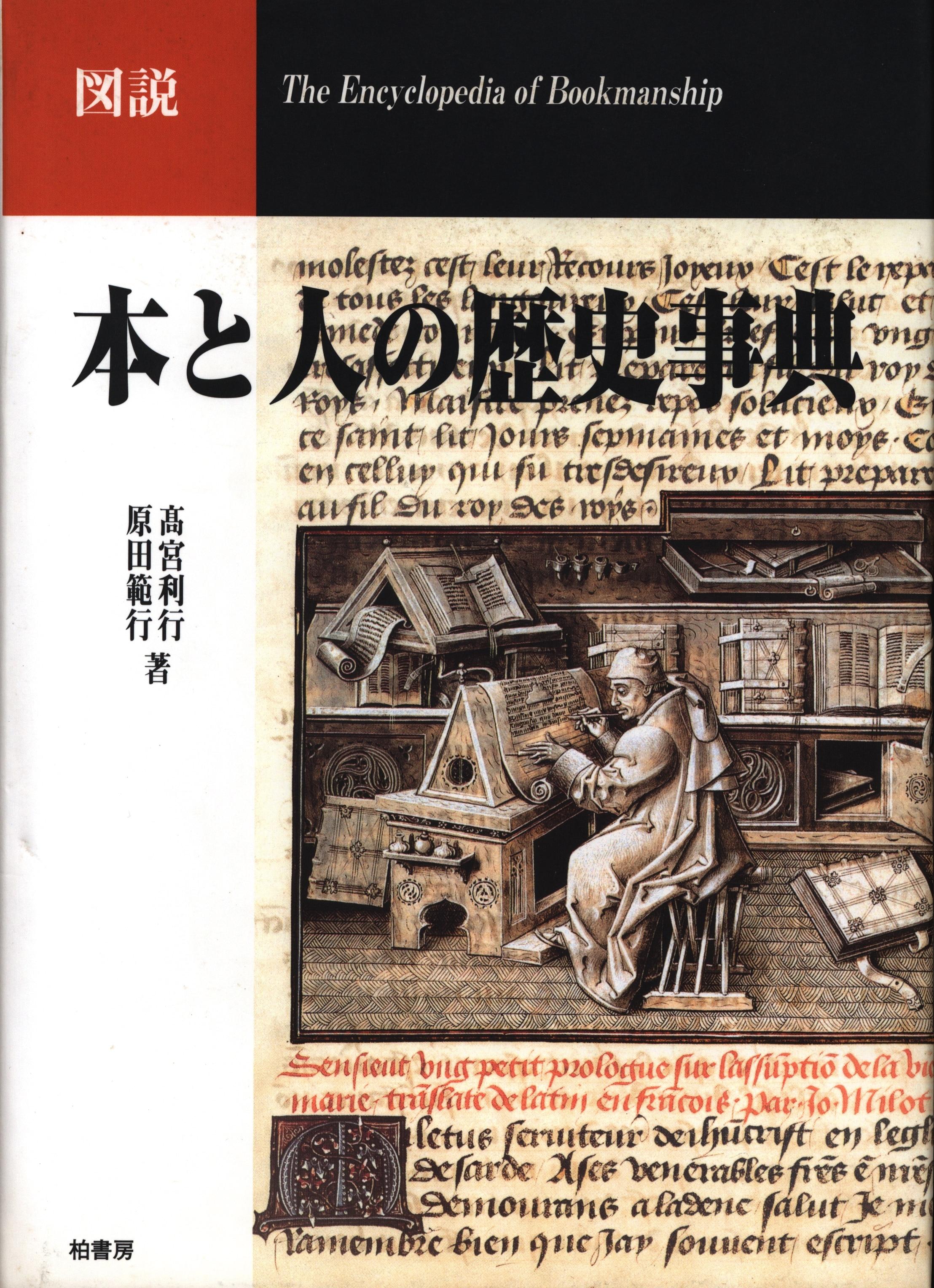 高宮利行/原田範行 図説本と人の歴史事典 | まんだらけ Mandarake