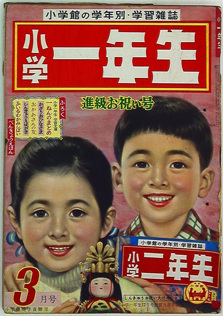 小学一年生1958年(昭和33年)03 | まんだらけ Mandarake