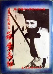 嵐寛寿郎研究会