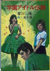秋元文庫 E142