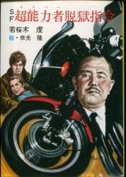 秋元文庫 E148
