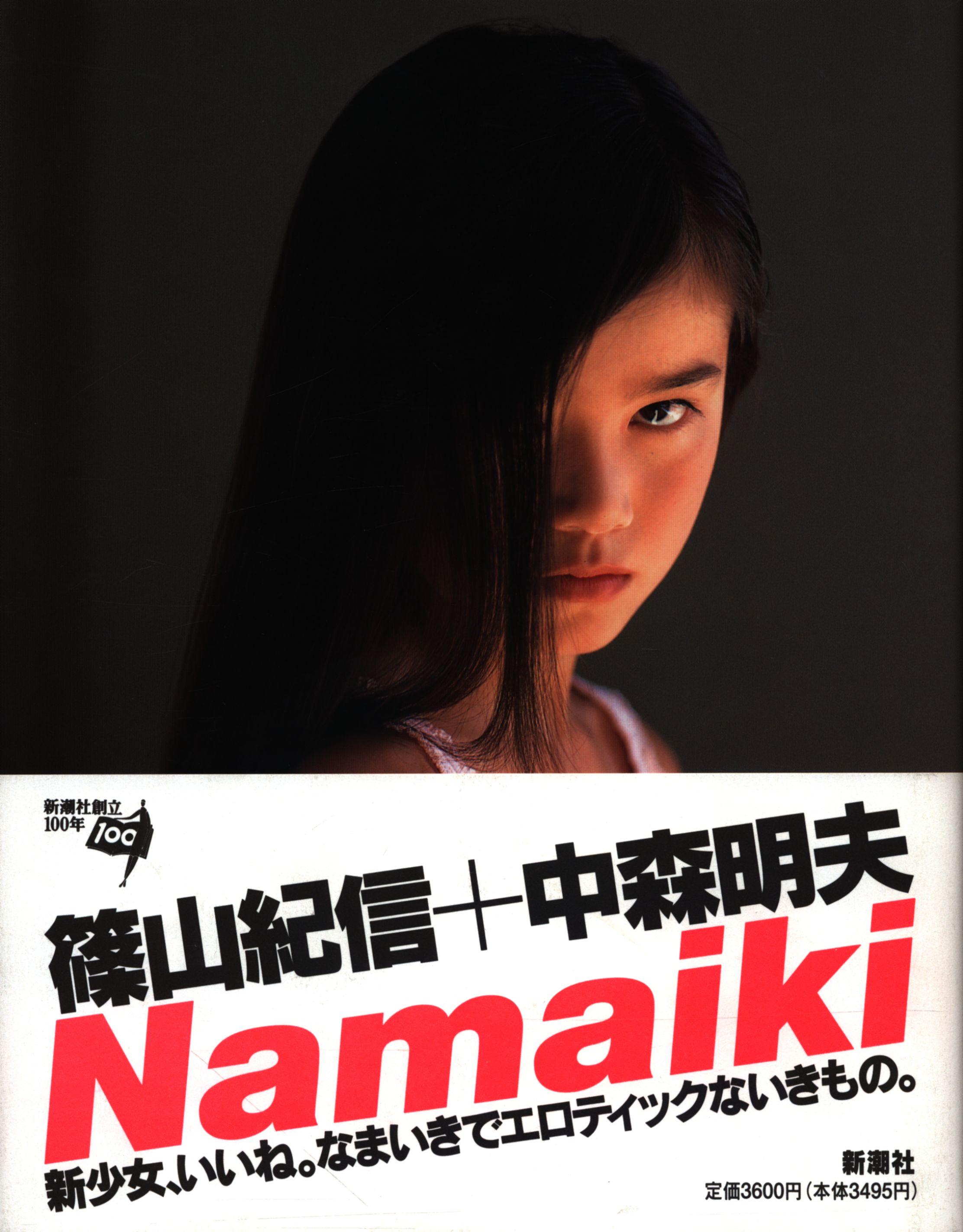 namaiki 篠山紀信 画像 アマゾン