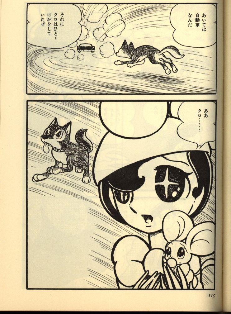 翠楊社 グランドコミックス Uマイア 『くらやみの天使』