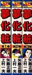 秋田コミックセレクト