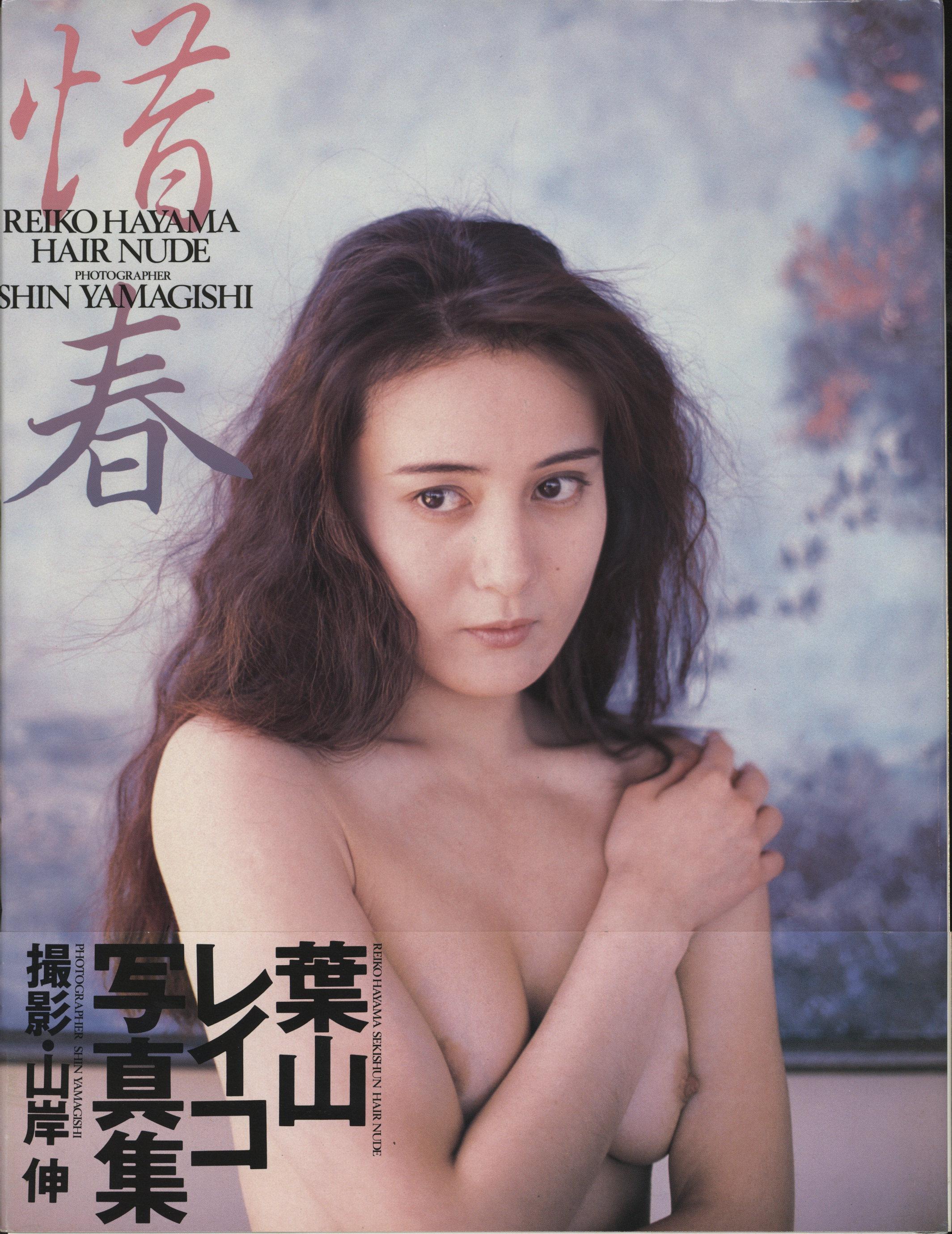 Reiko Hayama  nackt