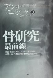 アンチ・エイジングシリーズ