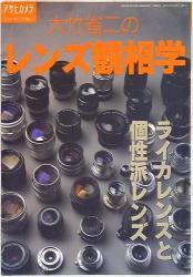 アサヒカメラ1998年12月号別冊