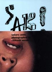 安藤サクラ