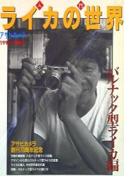 アサヒカメラ1995年11月号別冊