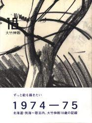 青山出版社
