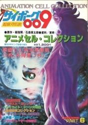 アニメセルコレクション少年キング増刊 PT6