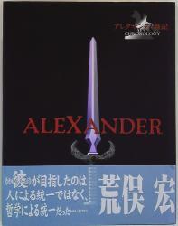 アレクサンダー戦記