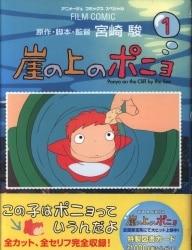 アニメージュコミックス