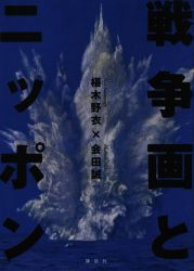 会田誠/椹木野衣