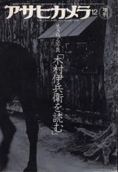アサヒカメラ増刊