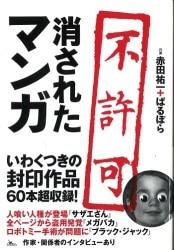 赤田祐一/ばるぼら