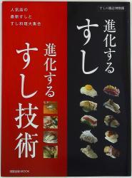 旭屋出版MOOK/すしの雑誌特別版