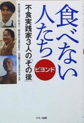 秋山佳胤/森美智代/山田鷹夫