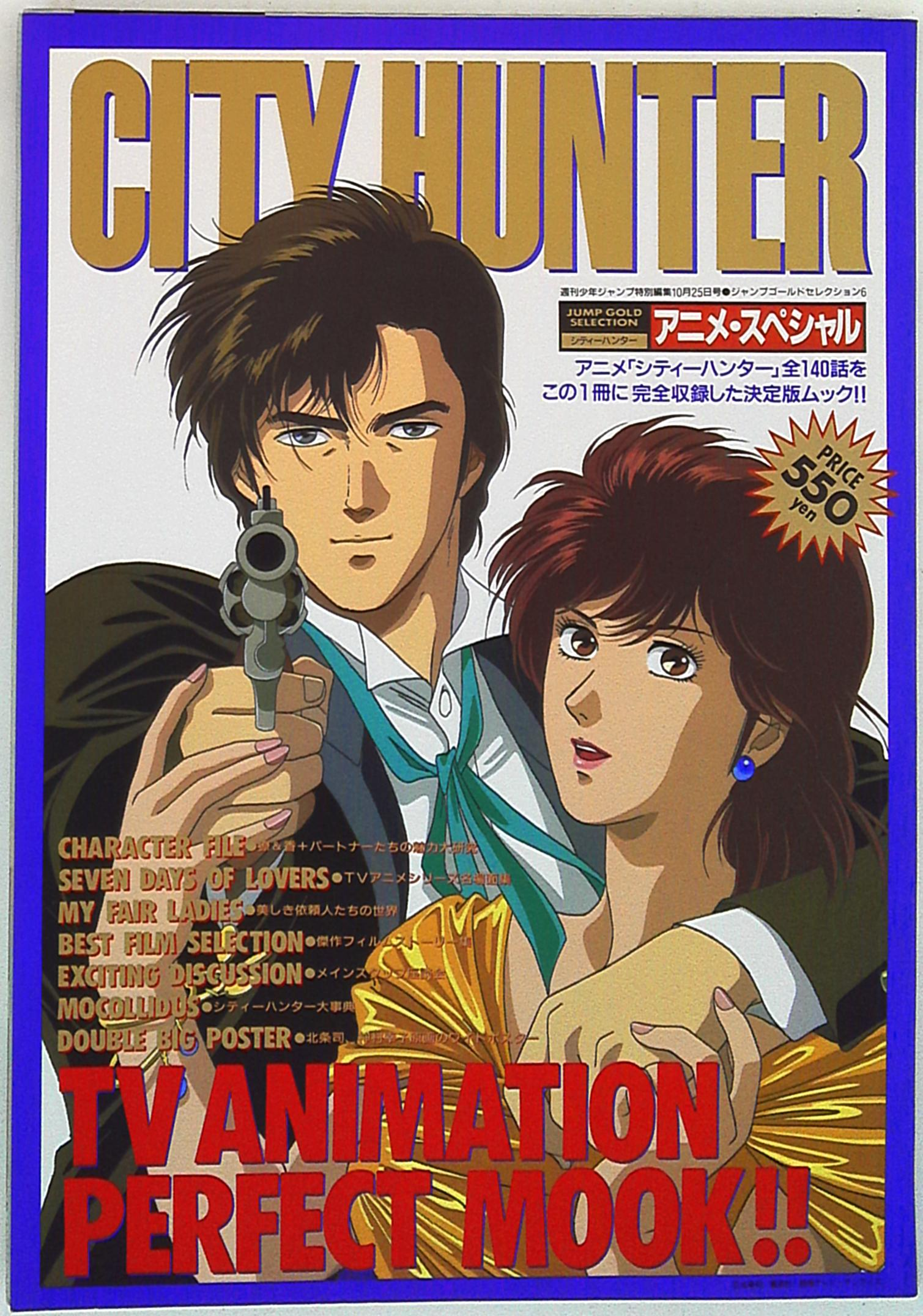 Mandarake Shueisha Jump Gold Collection City Hunter Anime Special