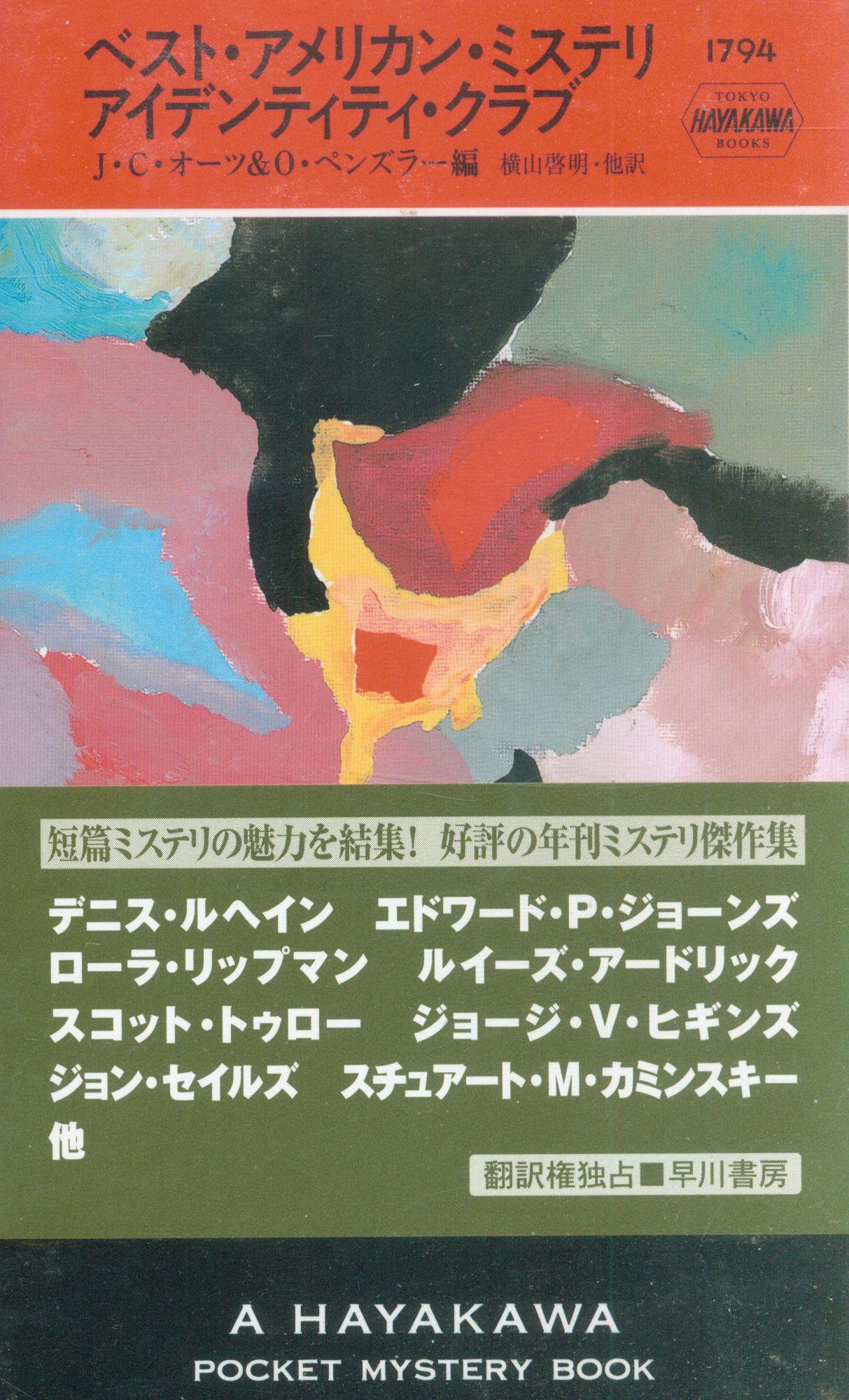 ハヤカワ・ポケット・ミステリ 1794 オーツ&ペンズラー ベスト ...