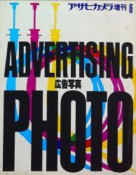 アサヒカメラ6月増刊