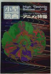アニメ関連/作画資料・技法書