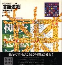 遊びの百科全書 1