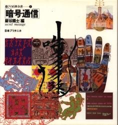 遊びの百科全書 5