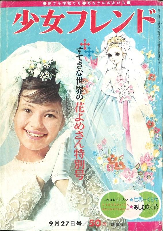 講談社 週刊少女フレンド1966年(昭和41年)39 6639/※MM「走れフレンド ...
