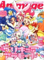 Animage増刊