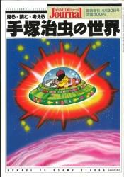 朝日ジャーナル臨時増刊