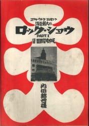 浅草国際劇場