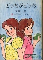 秋元文庫/ファニーシリーズ