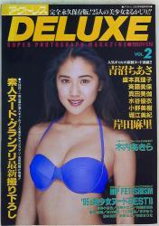 アクトレス 1995年6月号 臨時増刊