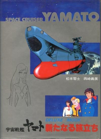 まんだらけ通販 | ACADEMY/『宇宙戦艦ヤマト 新たなる旅立ち ...