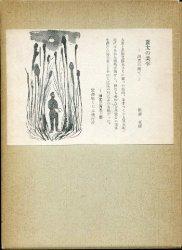 愛書家クラブ限定版第二回作品
