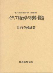 青山学院大学経済研究調査室研究叢書