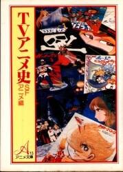 アニメ文庫 13
