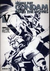 旭屋出版コミックス/劇場用アニメ映画・OVAシリーズ 05
