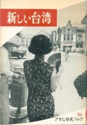 アサヒ写真ブック 84