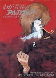 アニメポリスペロ