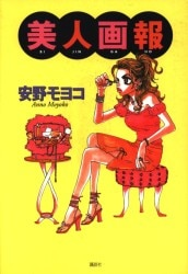 安野モヨコ