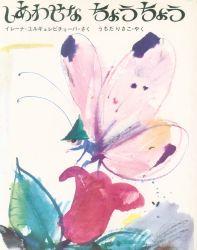新しい世界の幼年童話 3