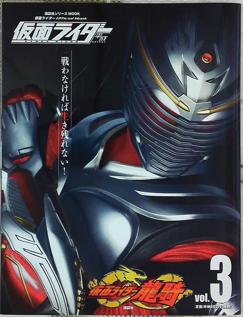 Mandarake | Kodansha Heisei Era Raider series MOOK Kamen