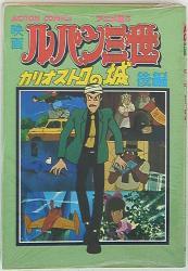 アクション・コミックスアニメ版5