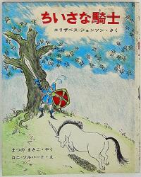 新しい世界の幼年童話 18